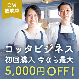 コッタビジネス 初回購入 今なら最大5,000円OFF